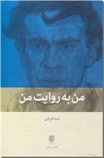 خرید کتاب من به روایت من از: www.ashja.com - کتابسرای اشجع