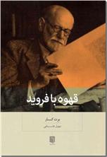 خرید کتاب قهوه با فروید از: www.ashja.com - کتابسرای اشجع