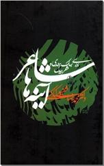خرید کتاب شاعر آینه ها از: www.ashja.com - کتابسرای اشجع