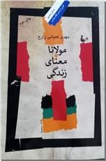 خرید کتاب مولانا و معنای زندگی از: www.ashja.com - کتابسرای اشجع
