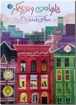 خرید کتاب خانواده وندربیکر از: www.ashja.com - کتابسرای اشجع