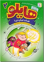 خرید کتاب هایلو 2 - نجات تمام دنیا از: www.ashja.com - کتابسرای اشجع
