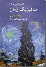 خرید کتاب گفت و گویی درباره متافیزیک زمان از: www.ashja.com - کتابسرای اشجع