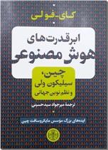 خرید کتاب ابرقدرت های هوش مصنوعی از: www.ashja.com - کتابسرای اشجع