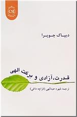 خرید کتاب قدرت آزادی و برکت الهی از: www.ashja.com - کتابسرای اشجع