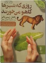 خرید کتاب روزی که شیرها کاهو می خورند از: www.ashja.com - کتابسرای اشجع