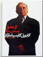 خرید کتاب از عشق و شیاطین دیگر از: www.ashja.com - کتابسرای اشجع