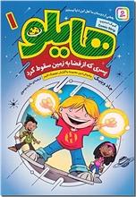 خرید کتاب هایلو 1 - پسری که از فضا به زمین سقوط کرد از: www.ashja.com - کتابسرای اشجع