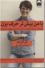 خرید کتاب چگونه مادرشوهر یا مادرزنی نمونه باشید از: www.ashja.com - کتابسرای اشجع