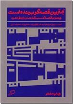 خرید کتاب بهترین قصه گو برنده است از: www.ashja.com - کتابسرای اشجع