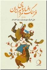 خرید کتاب فرهنگ افسانه های مردم ایران 1 از: www.ashja.com - کتابسرای اشجع