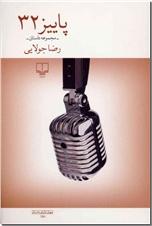خرید کتاب پاییز 32 از: www.ashja.com - کتابسرای اشجع