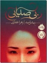 خرید کتاب بی صدایی از: www.ashja.com - کتابسرای اشجع