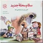خرید کتاب سلام محله جدید از: www.ashja.com - کتابسرای اشجع
