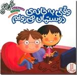 خرید کتاب وقتی به خانه دوستمان می رویم از: www.ashja.com - کتابسرای اشجع