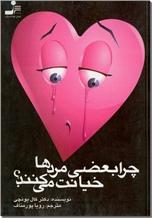 خرید کتاب چرا بعضی مردها خیانت میکنند؟ از: www.ashja.com - کتابسرای اشجع