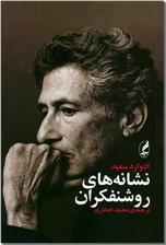 خرید کتاب نشانه های روشنفکران از: www.ashja.com - کتابسرای اشجع