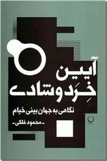 خرید کتاب آیین خرد و شادی - خیام از: www.ashja.com - کتابسرای اشجع
