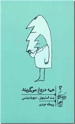 خرید کتاب همه دروغ می گویند از: www.ashja.com - کتابسرای اشجع