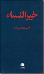 خرید کتاب خیرالنساء از: www.ashja.com - کتابسرای اشجع