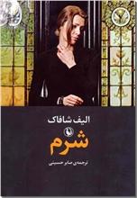 خرید کتاب شرم - الیف شافاک از: www.ashja.com - کتابسرای اشجع