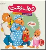 خرید کتاب حرف زشت از: www.ashja.com - کتابسرای اشجع