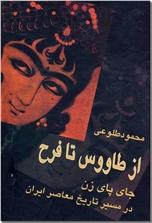 خرید کتاب از طاووس تا فرح از: www.ashja.com - کتابسرای اشجع