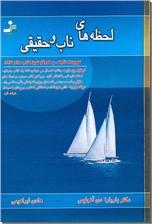 خرید کتاب لحظه های ناب و حقیقی از: www.ashja.com - کتابسرای اشجع