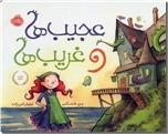 خرید کتاب عجیب ها و غریب ها از: www.ashja.com - کتابسرای اشجع
