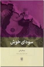خرید کتاب سودای خوش از: www.ashja.com - کتابسرای اشجع