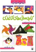 خرید کتاب کاردستی های کاغذی از: www.ashja.com - کتابسرای اشجع