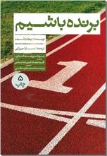 خرید کتاب برنده باشیم از: www.ashja.com - کتابسرای اشجع