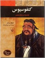 خرید کتاب کنفوسیوس از: www.ashja.com - کتابسرای اشجع
