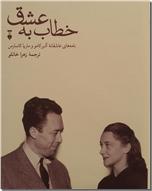 خرید کتاب خطاب به عشق از: www.ashja.com - کتابسرای اشجع