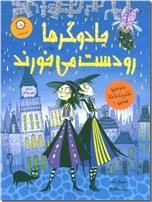 خرید کتاب جادوگرها رو دست می خورند از: www.ashja.com - کتابسرای اشجع