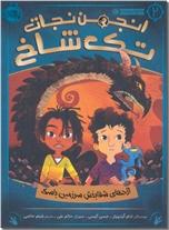خرید کتاب انجمن نجات تک شاخ 2 از: www.ashja.com - کتابسرای اشجع