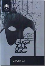 خرید کتاب سیمای هراس بر صحنه از: www.ashja.com - کتابسرای اشجع
