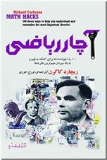 خرید کتاب آچار ریاضی از: www.ashja.com - کتابسرای اشجع