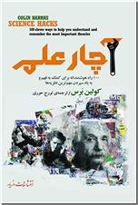 خرید کتاب آچار علم از: www.ashja.com - کتابسرای اشجع