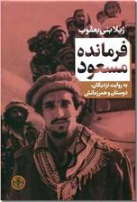 خرید کتاب فرمانده مسعود از: www.ashja.com - کتابسرای اشجع