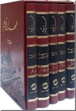 خرید کتاب طهران قدیم از: www.ashja.com - کتابسرای اشجع
