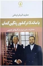 خرید کتاب با ماندلا در کشور رنگین کمان از: www.ashja.com - کتابسرای اشجع