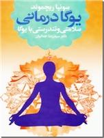 خرید کتاب یوگادرمانی از: www.ashja.com - کتابسرای اشجع