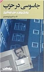 خرید کتاب جاسوسی در حزب از: www.ashja.com - کتابسرای اشجع