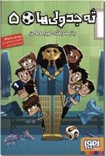 خرید کتاب ته جدولی ها 5 - راز سرقت غیر ممکن از: www.ashja.com - کتابسرای اشجع