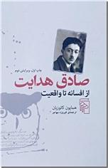خرید کتاب صادق هدایت از افسانه تا واقعیت از: www.ashja.com - کتابسرای اشجع