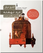خرید کتاب درد نهفته از: www.ashja.com - کتابسرای اشجع