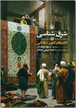 خرید کتاب شرق شناسی از: www.ashja.com - کتابسرای اشجع