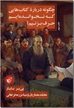 خرید کتاب چگونه درباره کتاب هایی که نخوانده ایم حرف بزنیم از: www.ashja.com - کتابسرای اشجع