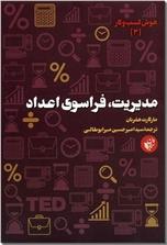 خرید کتاب مدیریت فراسوی اعداد از: www.ashja.com - کتابسرای اشجع